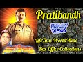 PRATIBANDH 1990 Bollywood Movie LifeTime WorldWide Box Office Collections Verdict Hit Or Flop