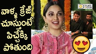 Kiara Advani about Ram Charan and Mahesh Babu Mind Blowing Craze in Fans