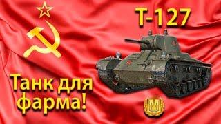 Т-127 нагибает на карте Зимний Химмельсдорф