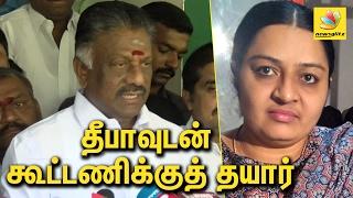 OPS Press Meet : I'll accept Jayalalitha's niece Deepa's support