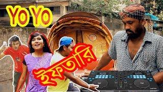 Sholoana Ramadan | New Bangla Funny Video 2017 | Ramadan Special | Mojar Tv