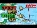 रामायण से सुलझा बर्मुडा का रहस्य   Mysterious Bermuda Triangle Secret (Truth Revealed in Ramayana)