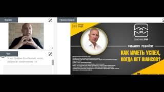 Филипп Ребийяр Как работать с командой Конференция Майский прорыв в MLM