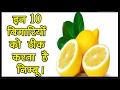 निम्बू के 10 गजब के फायदे। Health Benefits Of Lemon। Numbu Ke Gajab Ke Fayde.