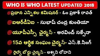 Latest Who is Who  Updated August 2018 || Usefull For All Competitive Exams
