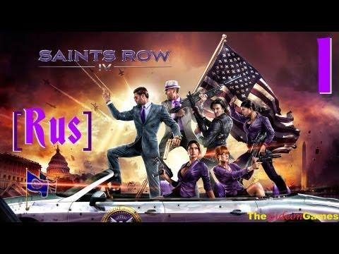 Прохождение Saints Row 4 [Русская озвучка] - Часть 1 (Пошёл вон с моего газона!) [RUS] 18+