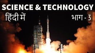 (हिंदी में) Science and Technology - 2016 + 2017 Current Affairs - Part 3 - UPSC/IAS