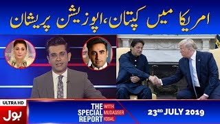 The Special Report with Mudassir Iqbal Full Episode | 23rd July 2019 | BOL News
