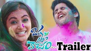 Oka Laila Kosam Exclusive Trailer || Naga Chaitanya, Pooja Hegde