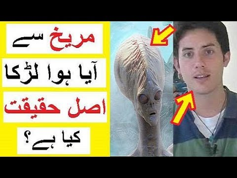 Boy Who Claims to be an Alien From Mars -- Sach ya Jhoot ??