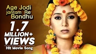 Age Jodi Jantam Re Bondhu | Monpura | Movie Song | Chanchal Chowdhury | Arnob