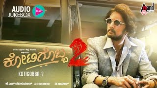 Kotigobba-2 Kannada New Movie 2016 | Full Songs Jukebox | Kiccha Sudeep, Nithya Menen | D.Imman