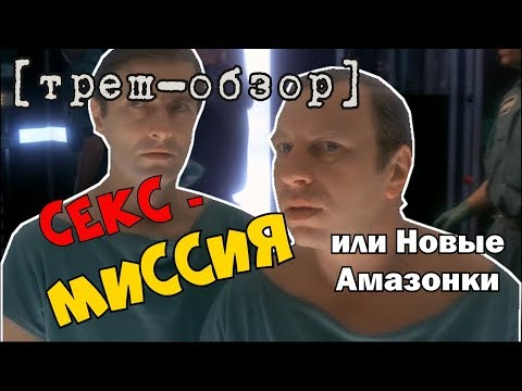 [Треш Обзор] Секс-Миссия или Новые Амазонки. Польский фильм 83-го года. В детстве казался скучным...