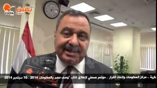 يقين   تصريحات رئيس مركز المعلومات ودعم اتخاذ القرار عن كتاب وصف مصر 2014 والرؤية المستقبلية لمصر