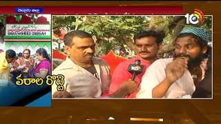 కోరికల రొట్టెలకై భక్తుల బారులు... | Live Updates from Nellore