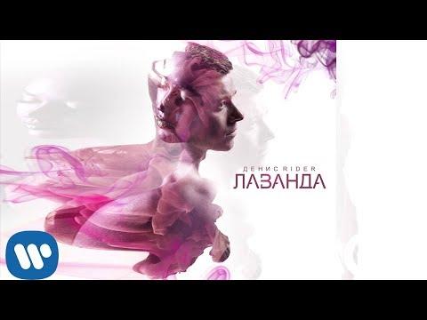 Денис RIDER - Таю На Губах