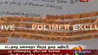 Jail Superendant Karuppanan Controversy.mp4