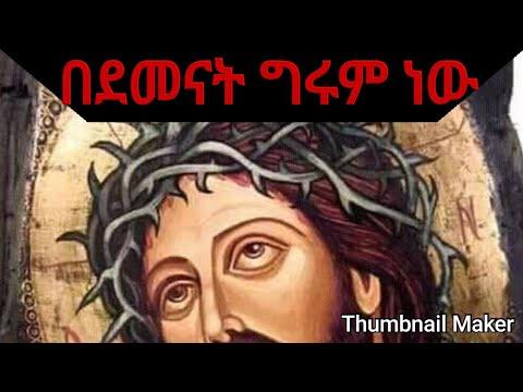 New,ethiopia Orthodox Tewahedo Mezmur--zemarit Kidist Mitikubedemenat.grumenew video