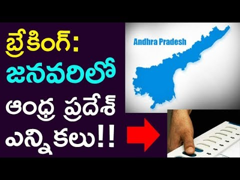Breaking: Andhra Pradesh Elections Are In January.. ! || Taja30