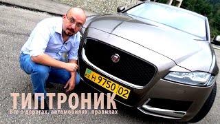 Jaguar new XF - ТИПТРОНИК