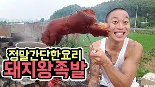 윽박::돼지왕족발! 정말 간단한 요리! 그 맛은? (eugbak  Pork feet mukbang?)