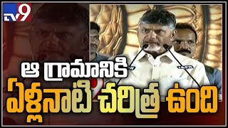 CM Chandrababu speech at Grama Darshini Programme || Krishna district
