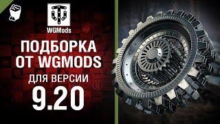 Подборка от WGMods для версии 9.20
