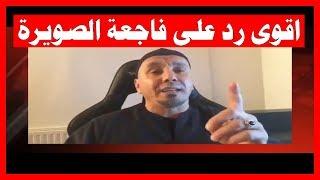 مواطن مغربي يرد بقوة على فاجعة الصويرة 15.83 MB