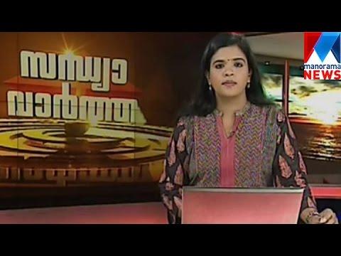 Evening News Bulletin 16-06-2016| Manorama News