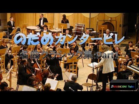 【のだめカンタービレ】名曲クラシック集:Part1