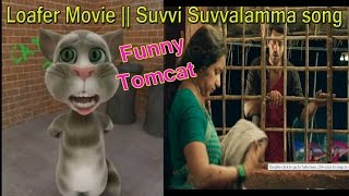 Loafer Movie || Suvvi Suvvalamma song FUNNY Tomcat |Varun Tej, Disha Patani, Puri Jagannadh