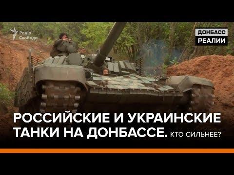 Российские и украинские танки на Донбассе. Кто сильнее? | «Донбасc.Реалии»