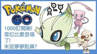 Pokemon go 1000人訂閱喇!雪拉比要登場了!未捉夢夢點算?