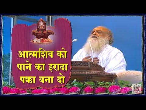 Asaram Ji Bapu - Aatma Shiv  ko pane ka irada pakka bana do