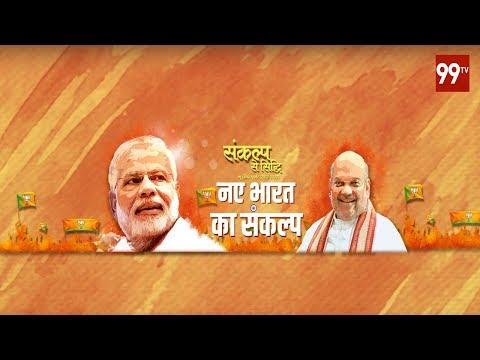 Live || #Narendra Modi's Mann Ki Baat || #PM || BJP live | 99 TV Telugu