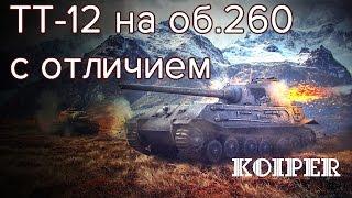 ЛБЗ ТТ-12 на об.260 с отличием