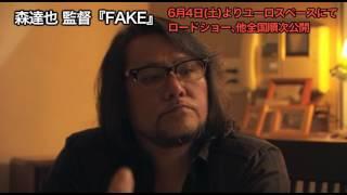 森達也監督「FAKE」佐村号地守の真実は?