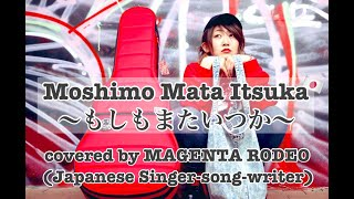 Moshimo Mata itsuka~もしもまたいつか~Covered by MAGENTA RODEO(Japanese singer-song-writer)