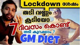 Gm diet Malayalam | How to start gm diet Malayalam |7 ദിവസം കൊണ്ട് തടി  4-8 kg കുറക്കാം