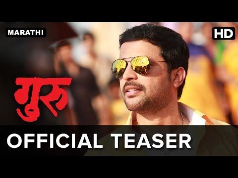 Guru Official Teaser | Ankush Chaudhari, Urmila Kanetkar Kothare | Sanjay Jadhav