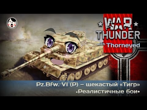 War Thunder | Panzerbefehlswagen VI (P) — щекастый «Тигр»