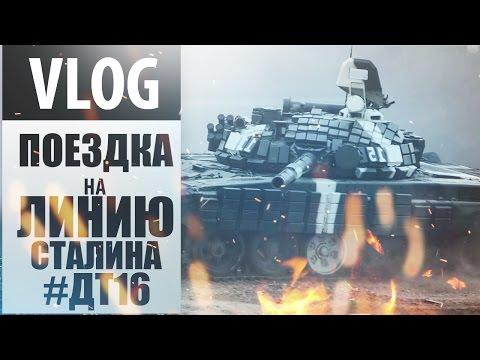 VLOG - ОФИС WG. ДЕНЬ ТАНКИСТА 2016. ОТВЕТЫ РАЗРАБОТЧИКОВ.
