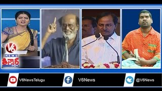 Rajinikanth Political Entry | TS Police Officers Conference | TS New Secretariat | Teenmaar News