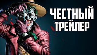 Честный Трейлер - Бэтмен: Убийственная Шутка