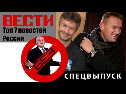 Вести БЕЗ Киселева. СПЕЦВЫПУСК.