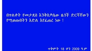 EPRDF Breaking News
