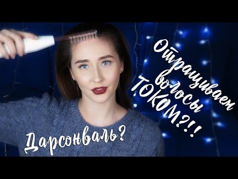 #2 МАРАФОН по волосам / Волосы электризуются зимой? / Аппарат Дарсонваль для отращивания волос