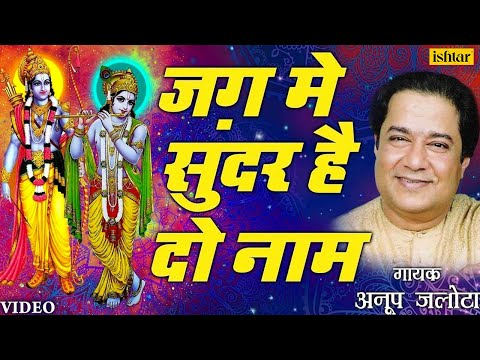 Anup Jalota - Jag Mein Sundar Hain Do Naam (bhajan Sandhya Vol-1) (hindi) video