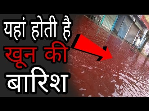 यहां होती है खून की बारिश | Bloody rain in Kerala | Red colour rain | Unsolved mysteries in hindi.