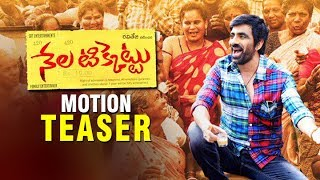 Ravi Teja's Nela Ticket Movie Motion Teaser | Nela Ticket first look | Malvika Sharma | Filmylooks